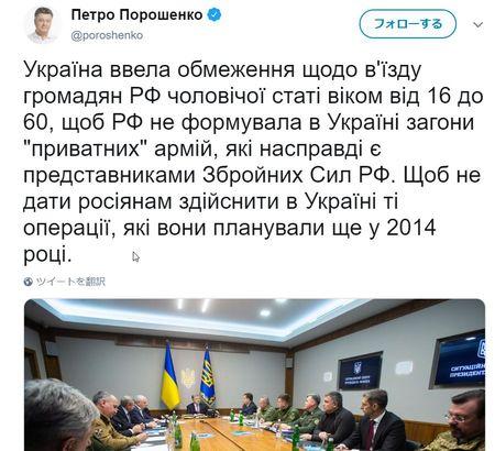 16歳から60歳までのロシア人男性の入国制限を導入した ツイッター