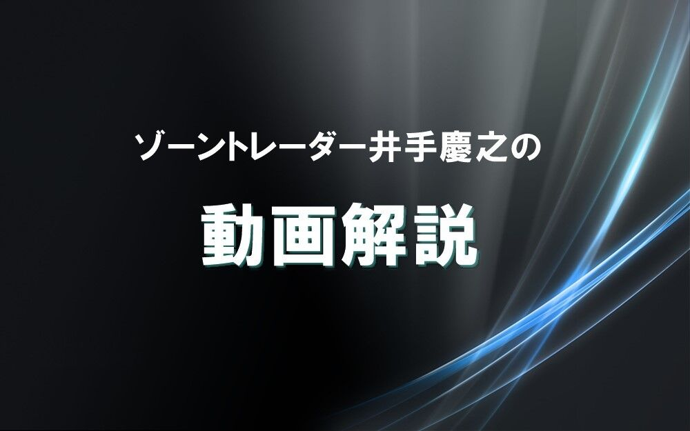 リスクオン相場に乗れないドル円、6月入りする為替相場の展望【為替 予想】