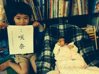 咲奈(さな)が産まれました。