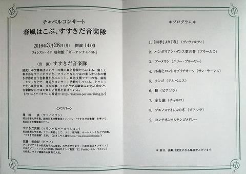 20160328昭和館チャペル3プログラム