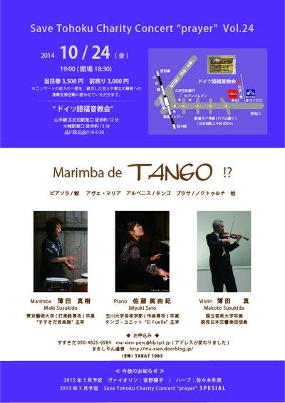 24チラシ marimba de Tango