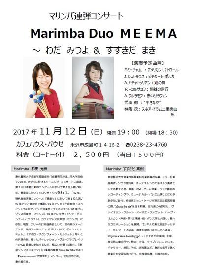 ちらし2017-11-12_パウゼ・マリンバ連弾