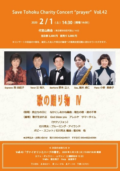 vol.42_20200201代官山教会_ちらし