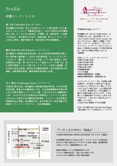 ☆vol 39_東北支援_読響リードちらしura