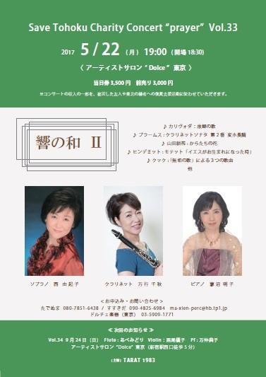 2017-5-22_TARATちらし表_修正3