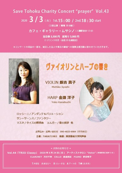 vol.43_20200303ちらしomote.