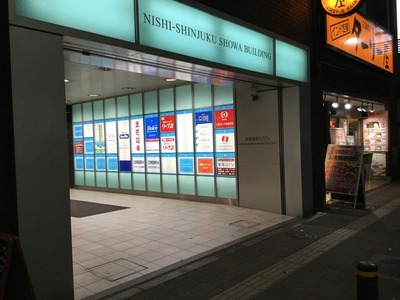 西新宿昭和ビル入口とターリー屋