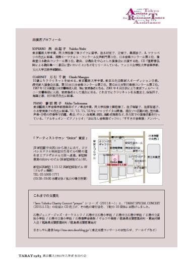 2017-5-22_TARATちらし裏_修正4