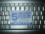 5円引き券