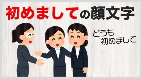 hajimemashite-760x428