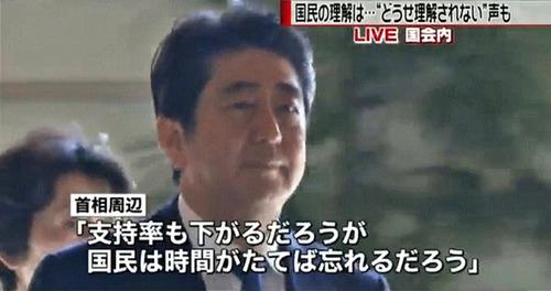 abe_jikan_tateba_kokumin_wasureru (2)
