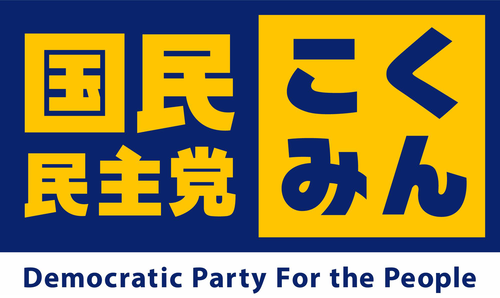 Kokumin_Minshutō_Logo