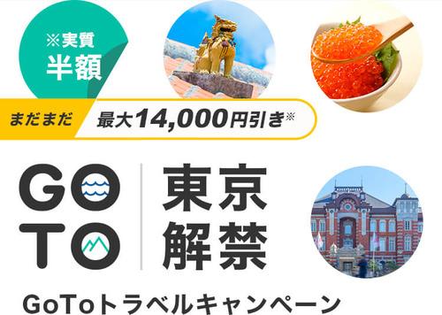 main_sp_tokyo