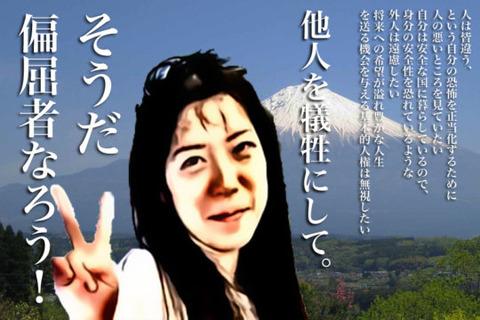 Bigot-Japanese