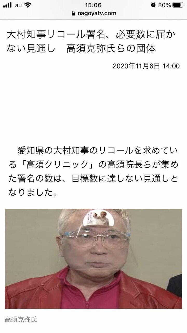 リコール 高須