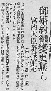 180px-11_February_1921_issue_of_Tokyo_Asahi_Shimbun