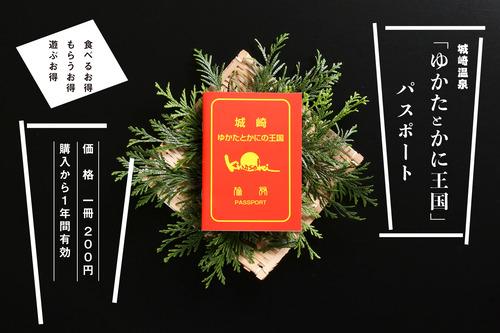 passport_title