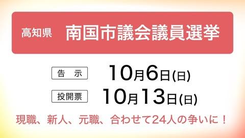 20191009-00010002-senkyocom-000-1-view