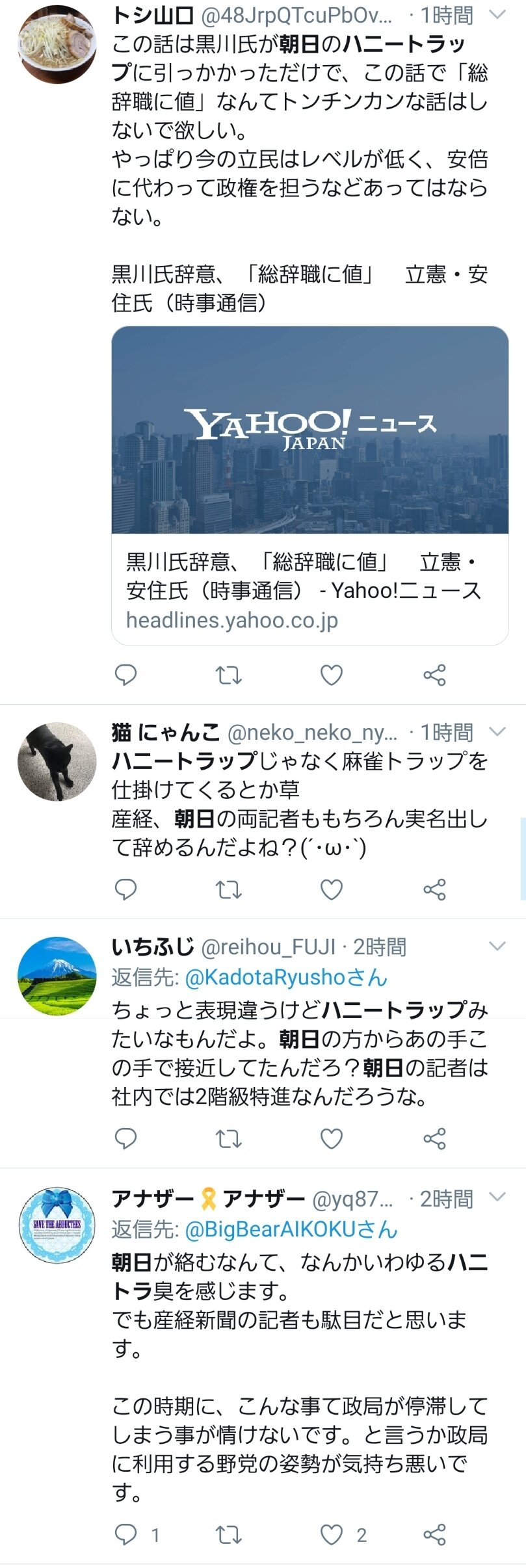 にゃんこ ハニー 戦争 トラップ 大
