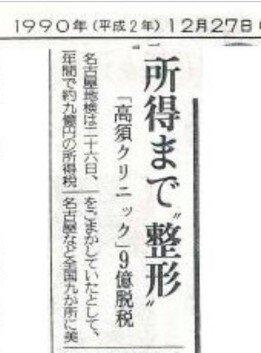 takasu_datsuzei