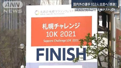 20210504-00000085-ann-000-1-view
