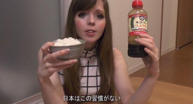 白人様「何で日本人は醤油ご飯を食べないの?欧米じゃみんな食べてるだよ」