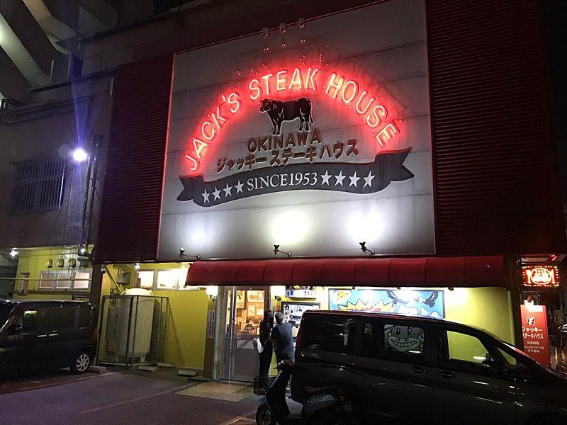 ジャッキー ステーキハウス (JACK'S STEAK HOUSE) @ニューヨークステーキL1,900円