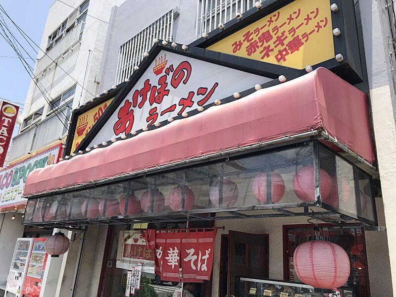 あけぼのラーメン@とりから定食650円