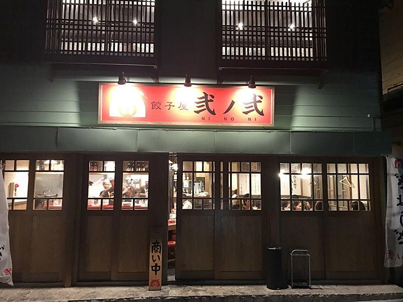 餃子屋 弐ノ弐 牧志店って美味しいね!