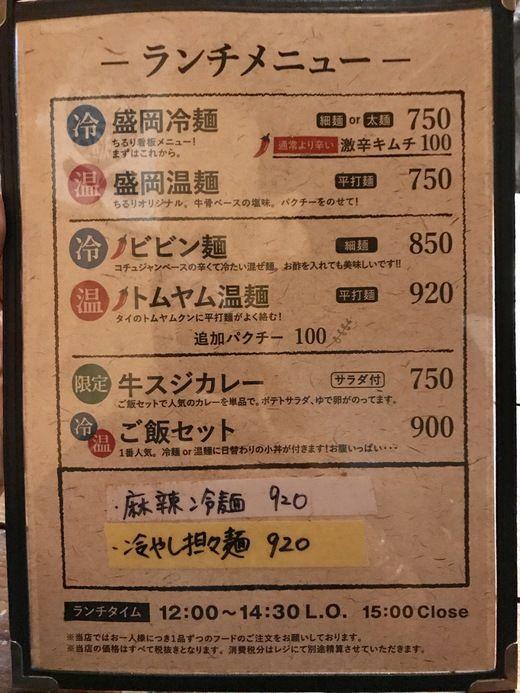 chillri(ちるり)