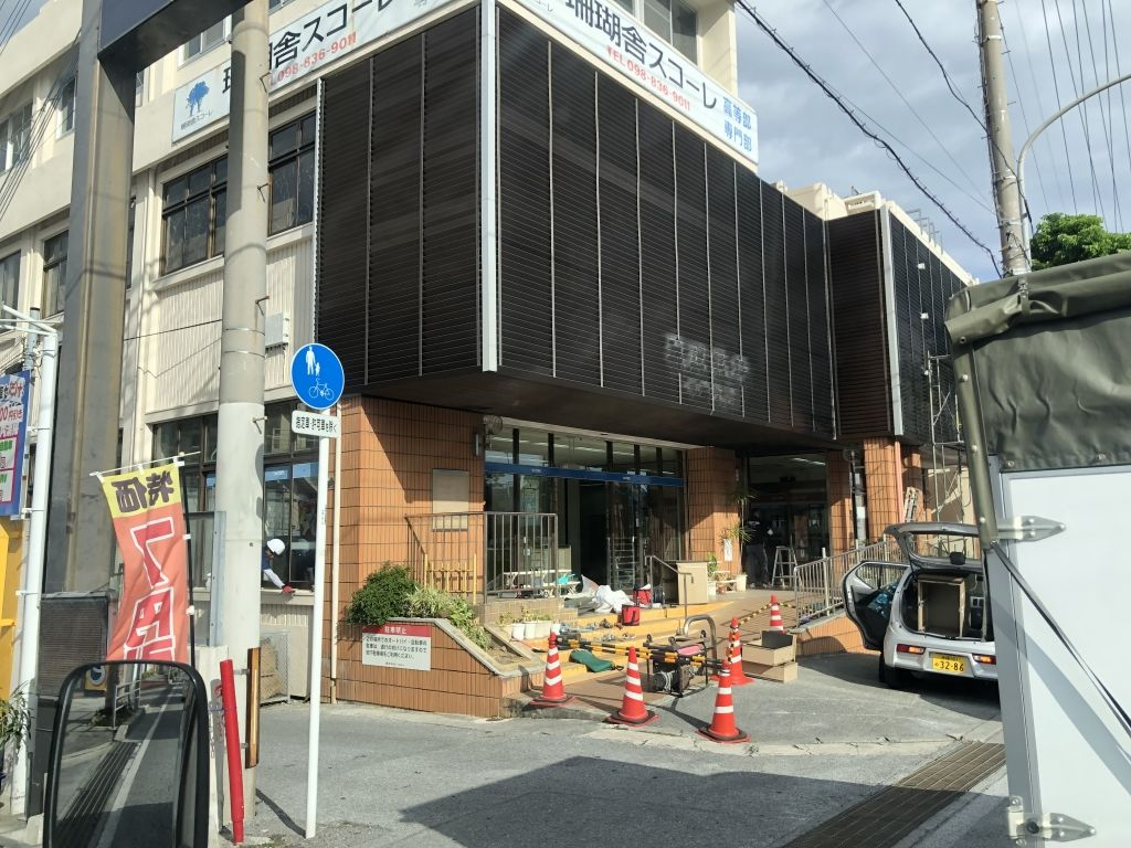 琉銀与儀支店の閉鎖