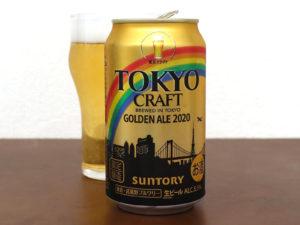 サントリー TOKYO CRAFT GOLDEN ALE 2020