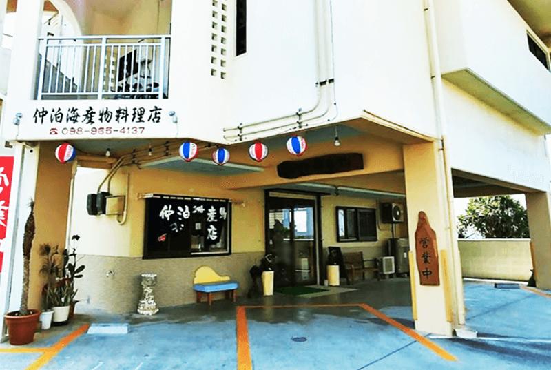 仲泊海産物料理店 恩納村にある魚料理が旨い店でランチ!メニューなどを紹介します!