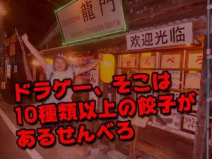 沖縄せんべろ探訪 その14 Ukishima 龍門 「花札でお代りする餃子せんべろ」