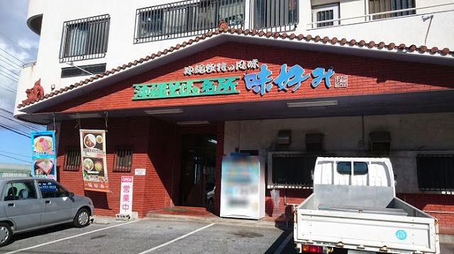 創業以来30年以上作り続けてるスープが絶品と評判の沖縄市胡屋にある沖縄そば屋さん☆