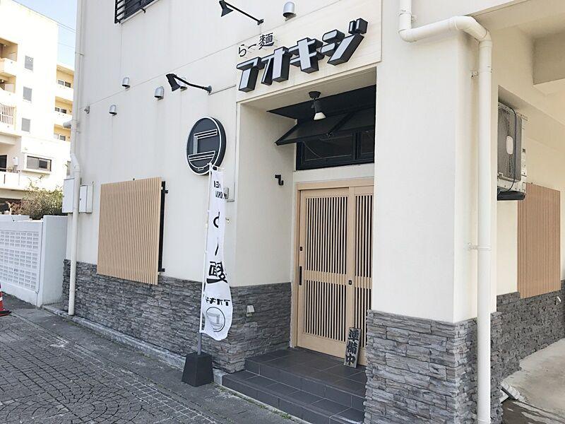 らー麺 アオキジ@つけ麺(並)790円+味玉100円+ごはん100円