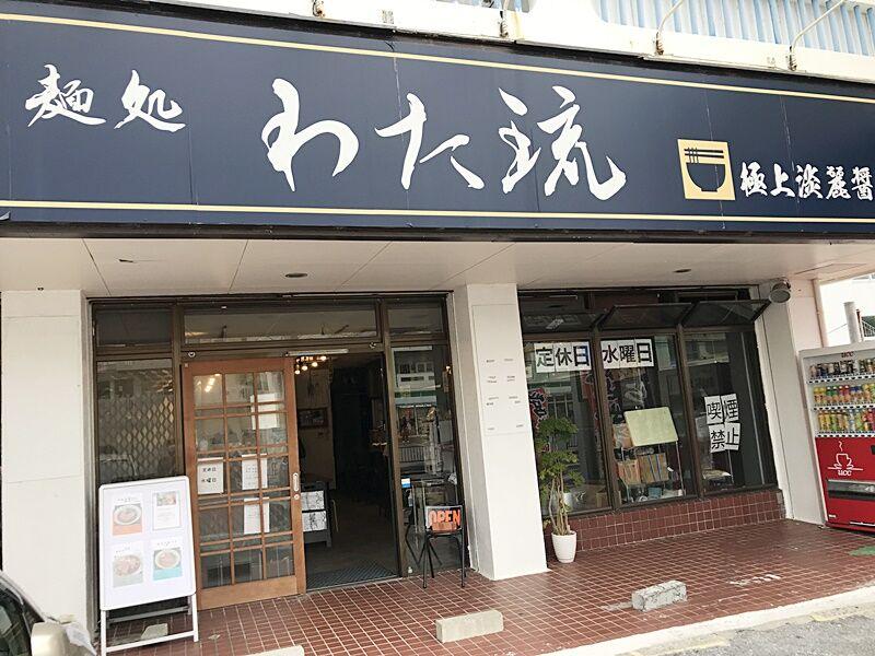 麺処 わた琉@昆布水つけ麺1,250円+ライス100円