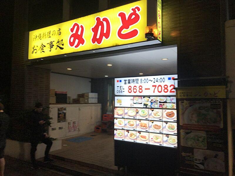 みかど@カツ丼750円