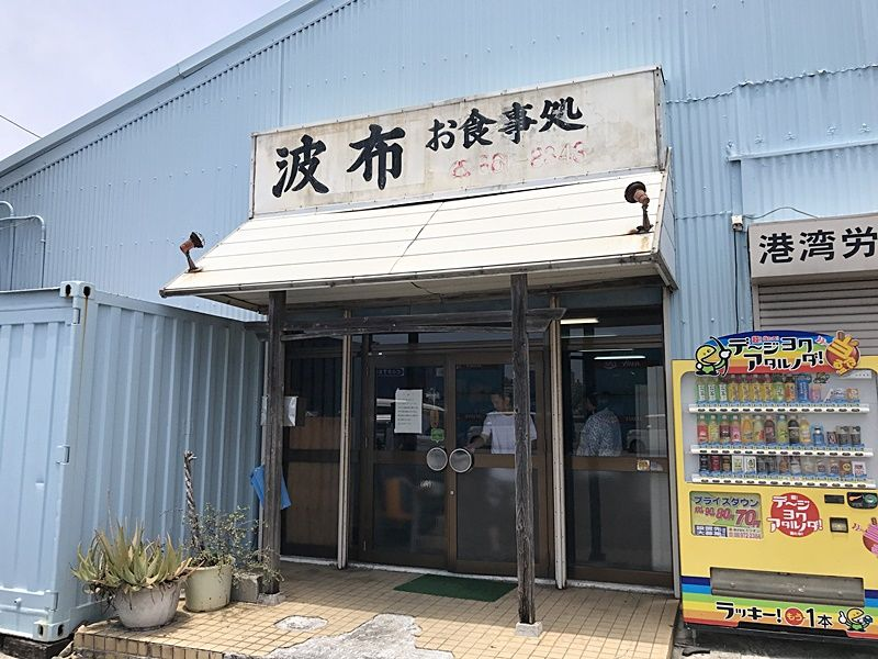 お食事処 波布@ゴーヤーチャンプルー750円