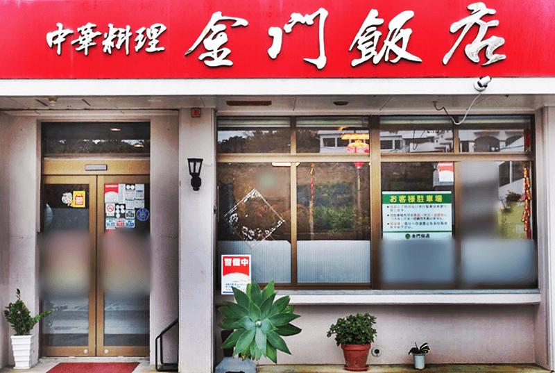 金門飯店 南風原町にある老舗中華料理店でランチ!メニューやテイクアウト情報まとめ!