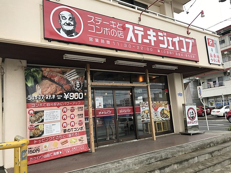 ステーキとコンボの店 ステーキジェイコブ@ジェイコブステーキ200g 972円(税込)