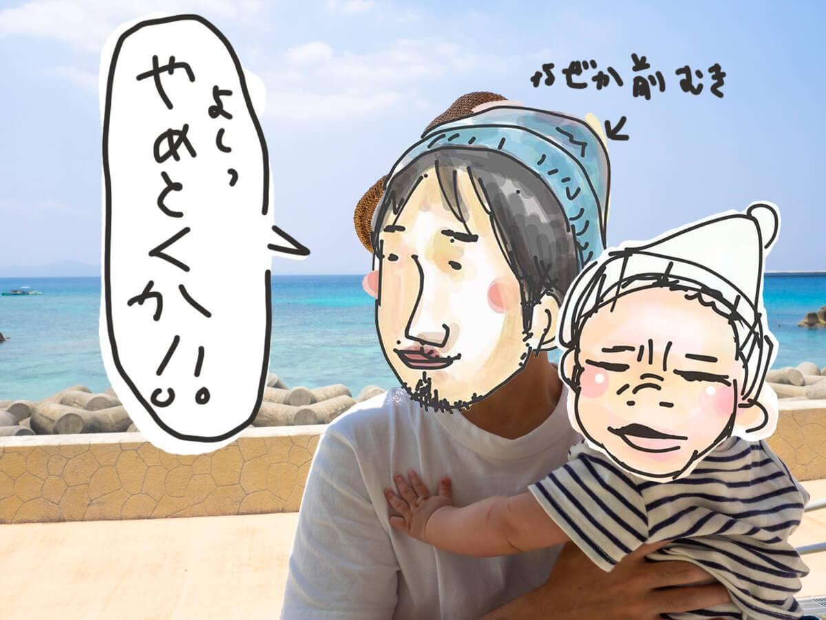 """沖縄に住んで4年。海へいっても""""泳がなくて平気""""な自分がいて衝撃をうけた"""