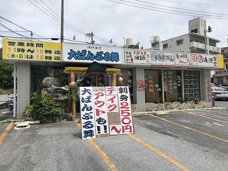 漁師食堂 大ばんぶる舞@大ばんぶる舞定食1,000円