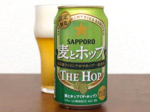 サッポロビール 麦とホップ THE HOP