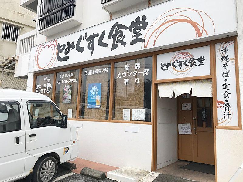 豊見城にある『とみぐすく食堂』でからあげカレー600円を食べました!
