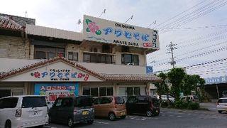 沖縄市高原にあるアワセそばに行きました。