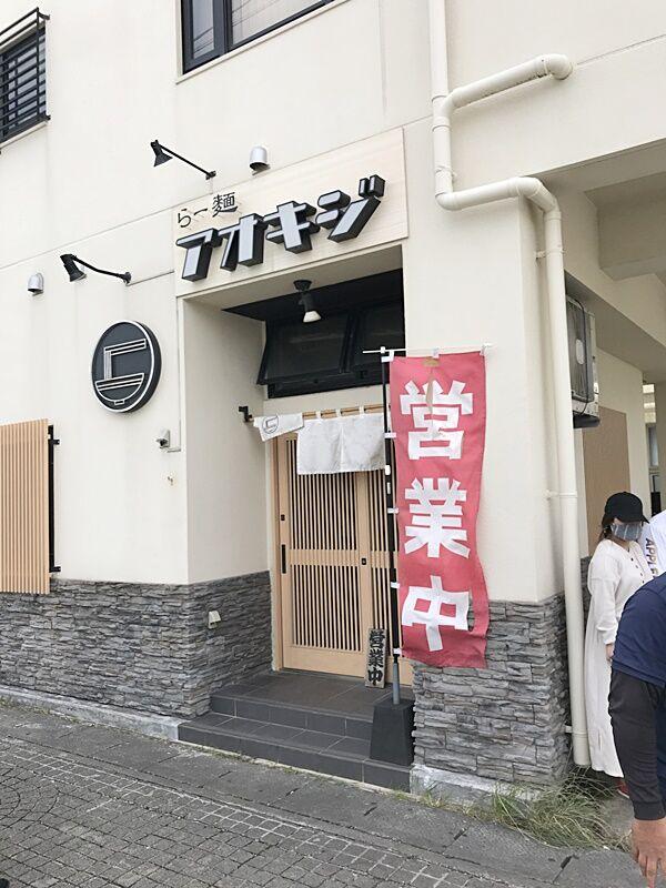 らー麺 アオキジ@中華そば850円+ライス100円