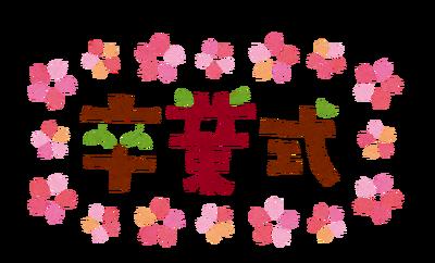sotsugyo_title