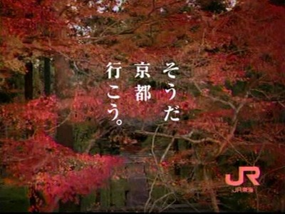 JRKyoto-0804