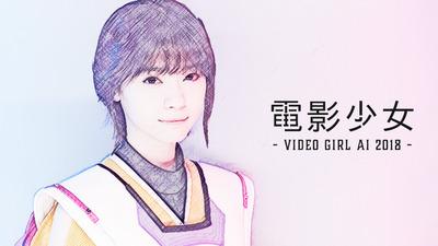 videogirl2018